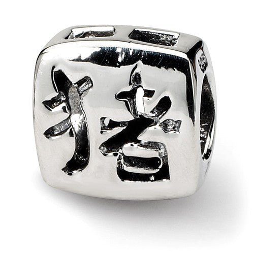 Authentic Reflections Sterling Silver Chinese Character Pig Bead Charm