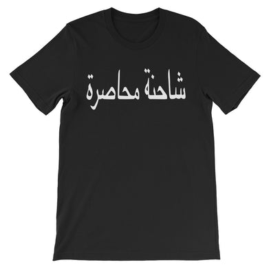 Truck Trapping Arabic Print Short Sleeve T-Shirt