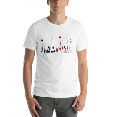TruckTrapping American Flag Arabic Short-Sleeve T-Shirt