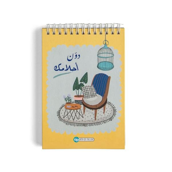 دون أحلامك قهوتك بوكس - Write down your dreams Coffee Box - Tip of The Day - The Happiness Factory