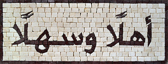 Mosaic Entrance Hanger - Arabic