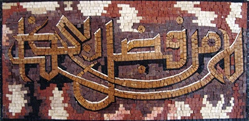 Mosaic Entrance Hanger Islamic Icon Pic