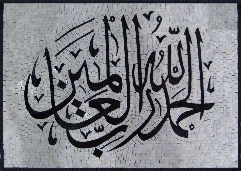 Mosaic Religious Islamic Holy Quran Calligraphy