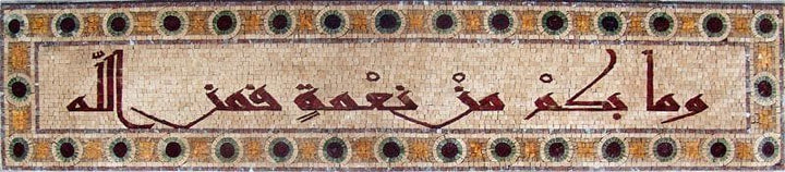 Islamic Icon Mosaic Calligraphy