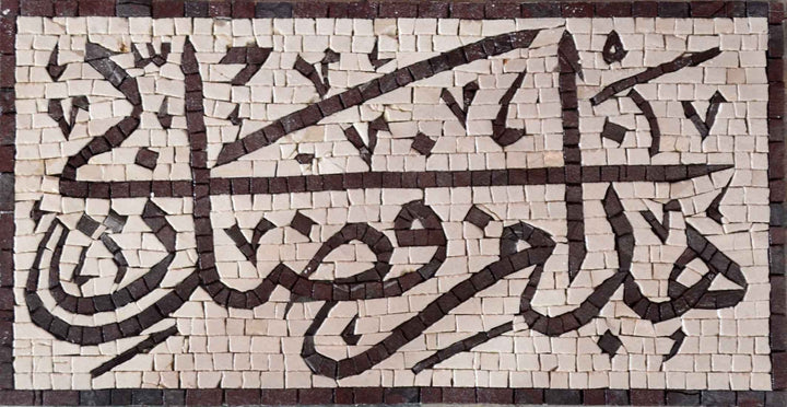 Islamic Quote  Marble Mosaic