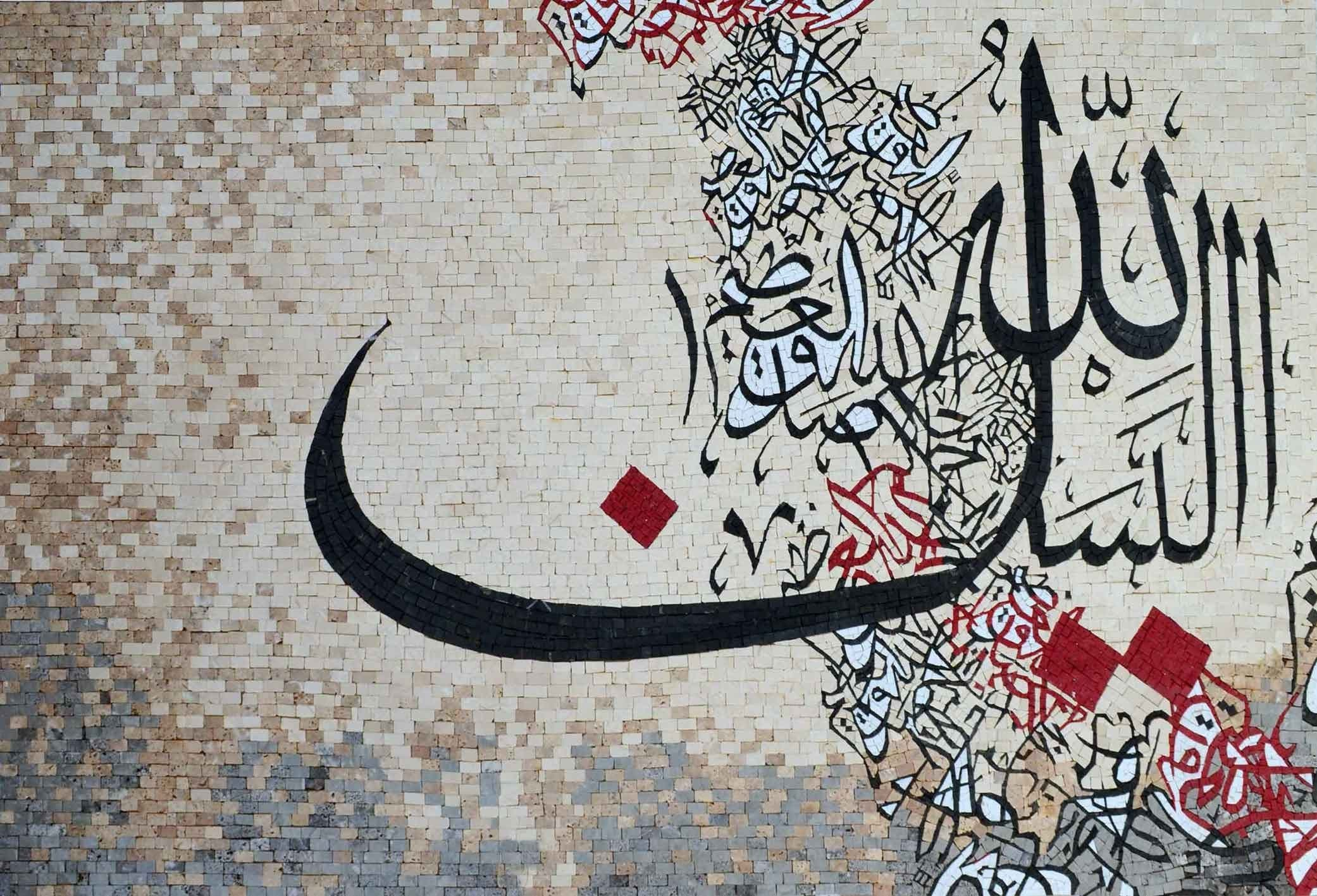 Islamic Calligraphy Mosaic Wall Murals Pic
