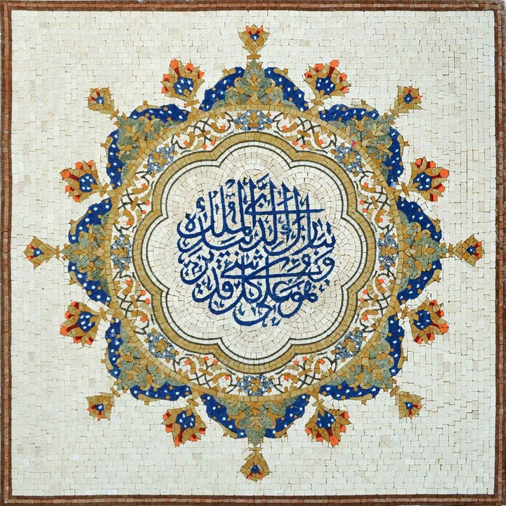 Islamic Koran Quote Mosaic Tile Shop