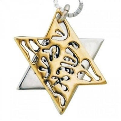 Jewish Jewelry Shema Yisrael Star of David Pendant - HA'ARI JEWELRY Hand-crafted Kabbalah & Jewish jewelry
