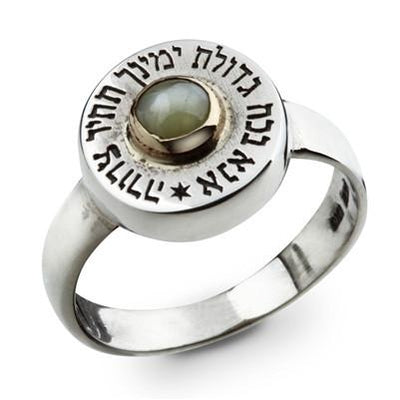 Sheba Ana BeKoach Kabbalah Ring with Chrysoberyl Gem - HA'ARI JEWELRY Hand-crafted Kabbalah & Jewish jewelry