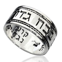 Ana Be'coach Silver Kabbalah Ring by HaAri