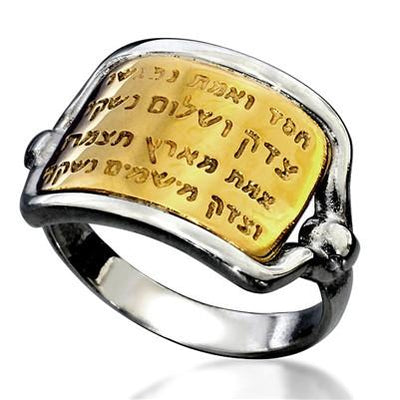 Silver and Gold Jewish Ring by HaAri - HA'ARI JEWELRY