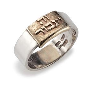 This Too Shall Pass Silver and Gold Kabbalah Ring by HaAri - HA'ARI JEWELRY