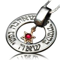 Love and Relationship Kabbalah Jewelry by HaAri