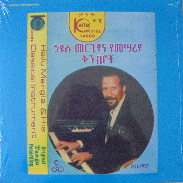 Hailu Mergia & His Classical Instrument* ‎– Shemonmuanaye