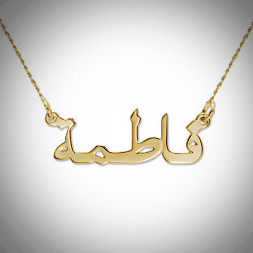 Full Gold World Arabic 14 kt