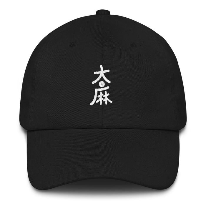 'Ganja' in Japanese Kanji - 6-panel Cotton 'Dad' Cap - ilovemaryjane