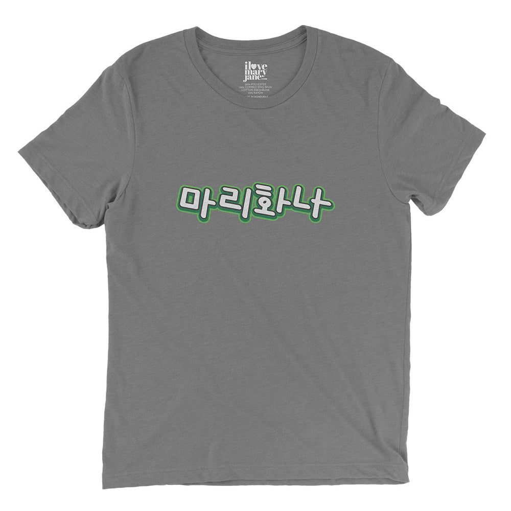 'Marijuana' in Korean - Vintage Style T-shirt - ilovemaryjane