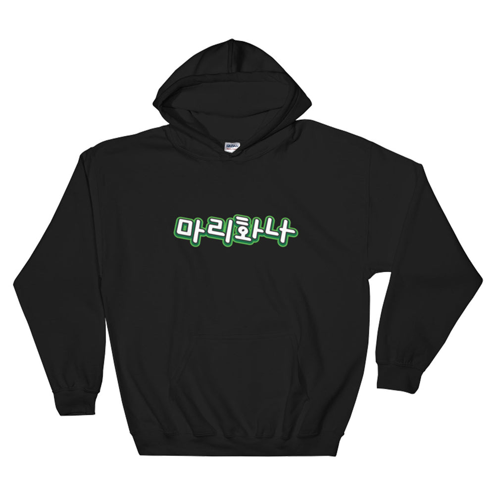 'Marijuana' in Korean - Hooded Sweatshirt - ilovemaryjane