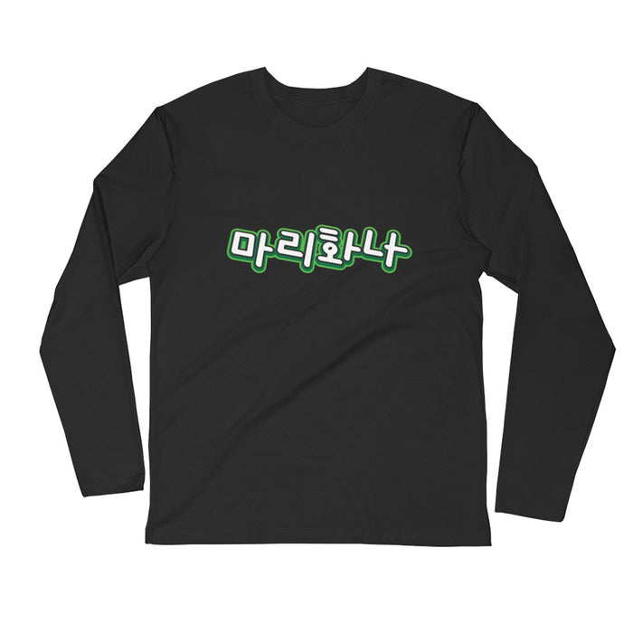 'Marijuana' in Korean - Long Sleeve Fitted Crew - ilovemaryjane