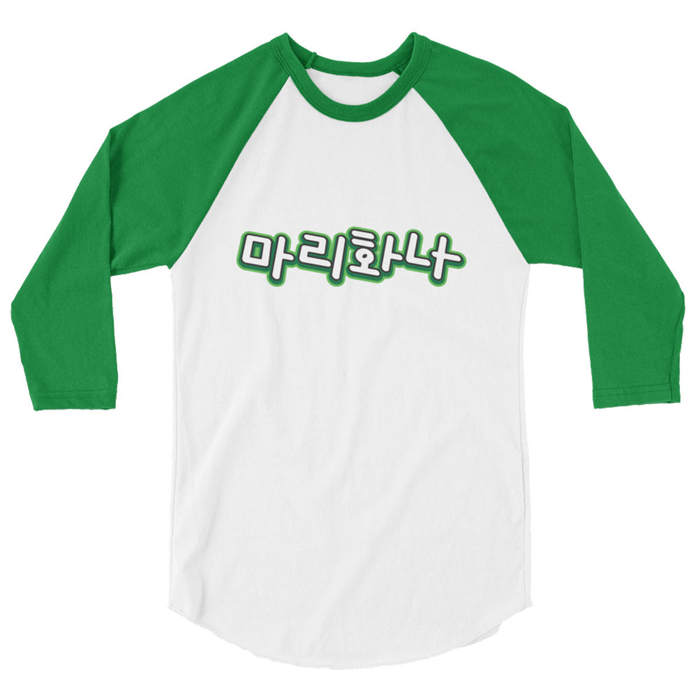 'Marijuana' in Korean - 3/4 Sleeve Raglan Shirt - ilovemaryjane