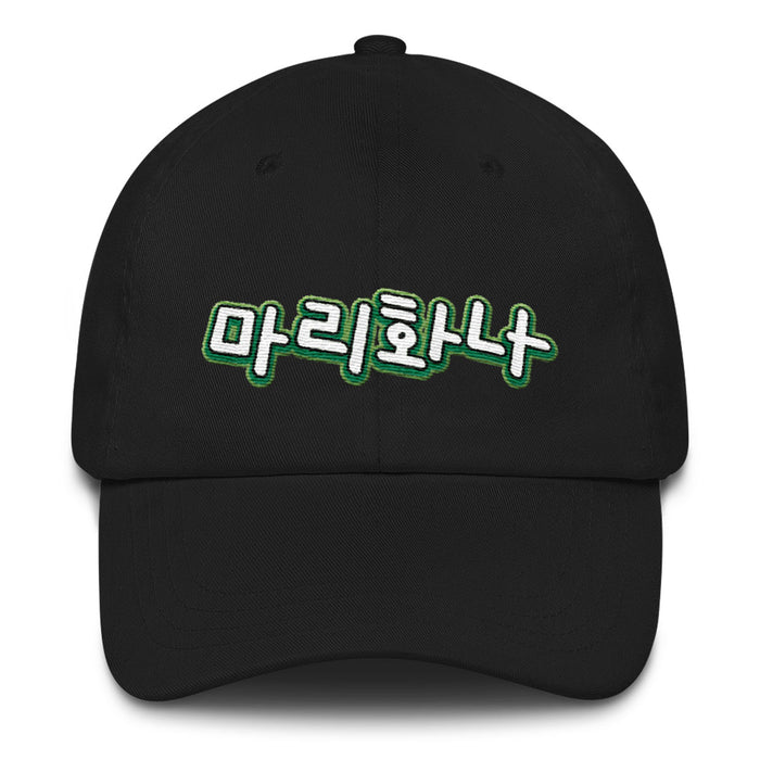 'Marijuana' in Korean - 6-Panel Cotton 'Dad' Cap - ilovemaryjane
