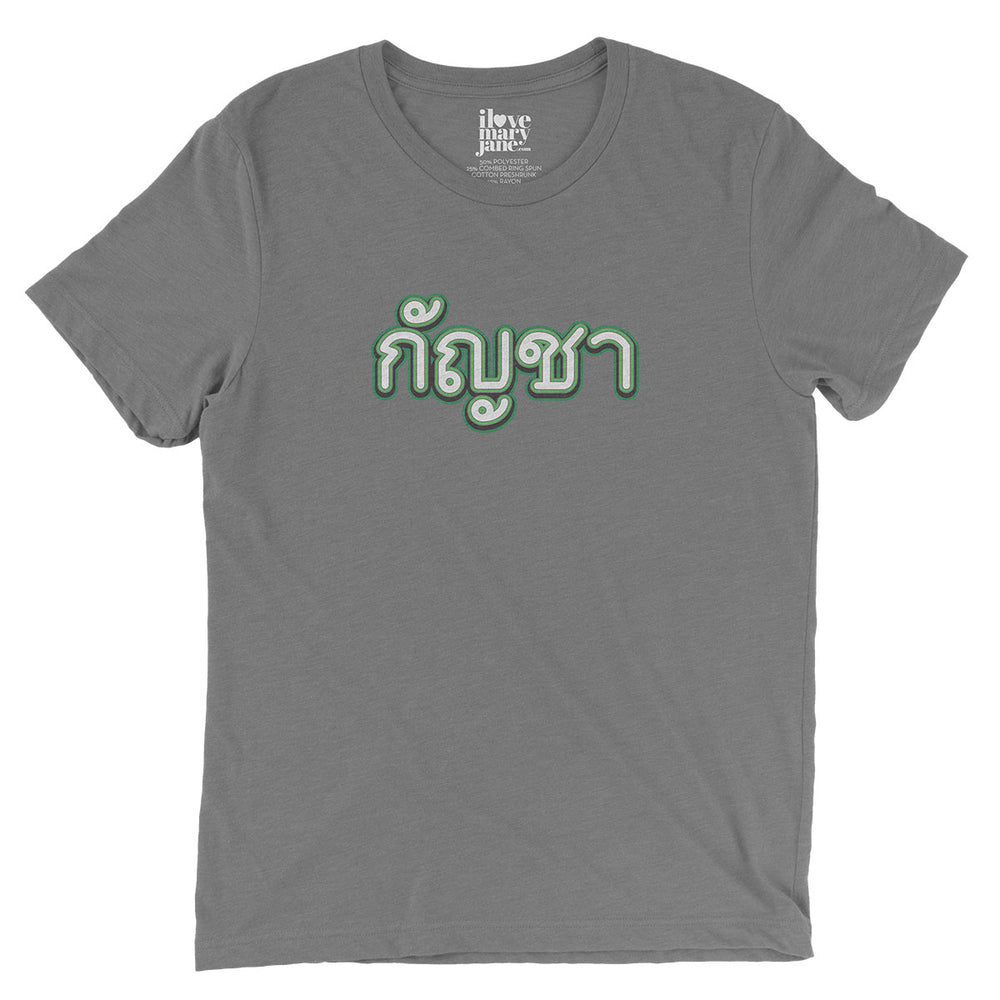 'Marijuana' in Thai - Short sleeve t-shirt - ilovemaryjane