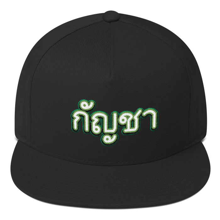 'Marijuana' in Thai - Snap Back Cap - ilovemaryjane