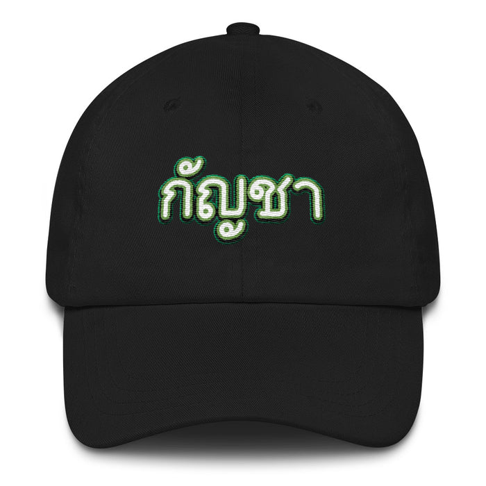 'Marijuana' in Thai - Dad hat - ilovemaryjane