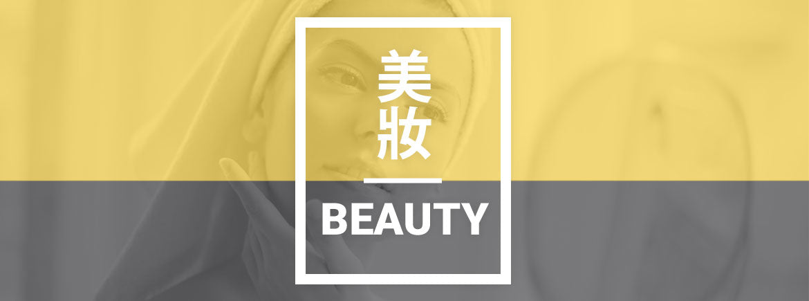 Beauty page banner