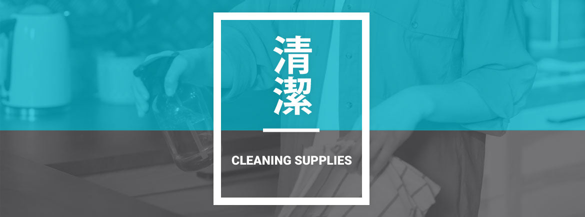Cleaning supplies category banner