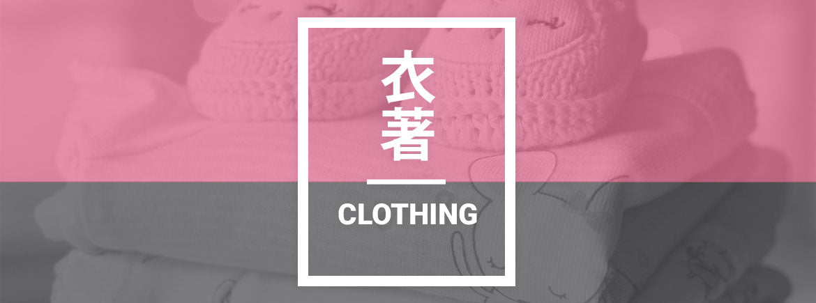 Clothing page banner