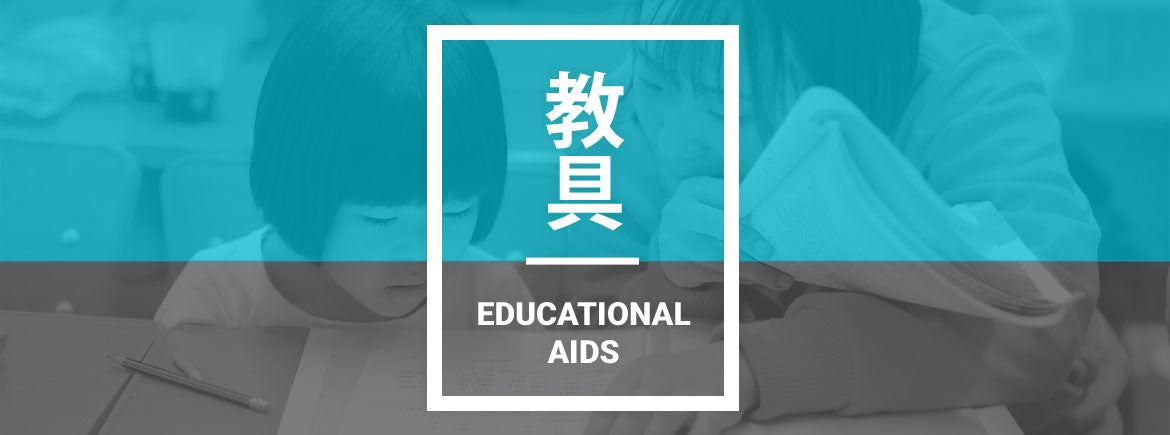 Educational Aids category page banner