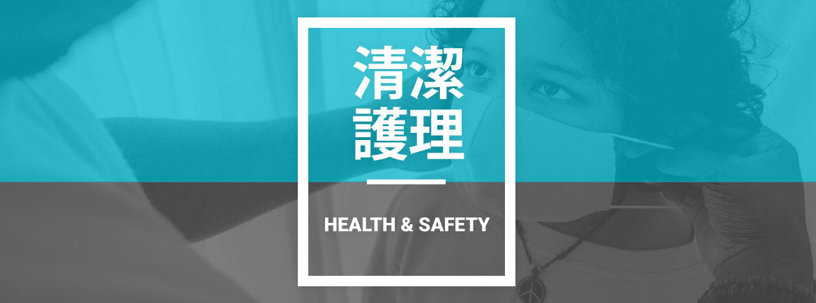 Health & Safety category page banner