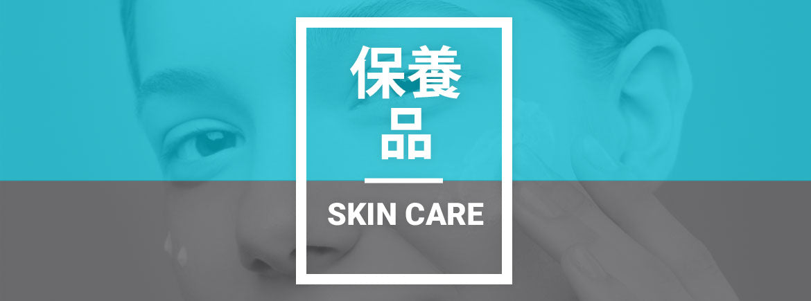 Skin Care category page banner