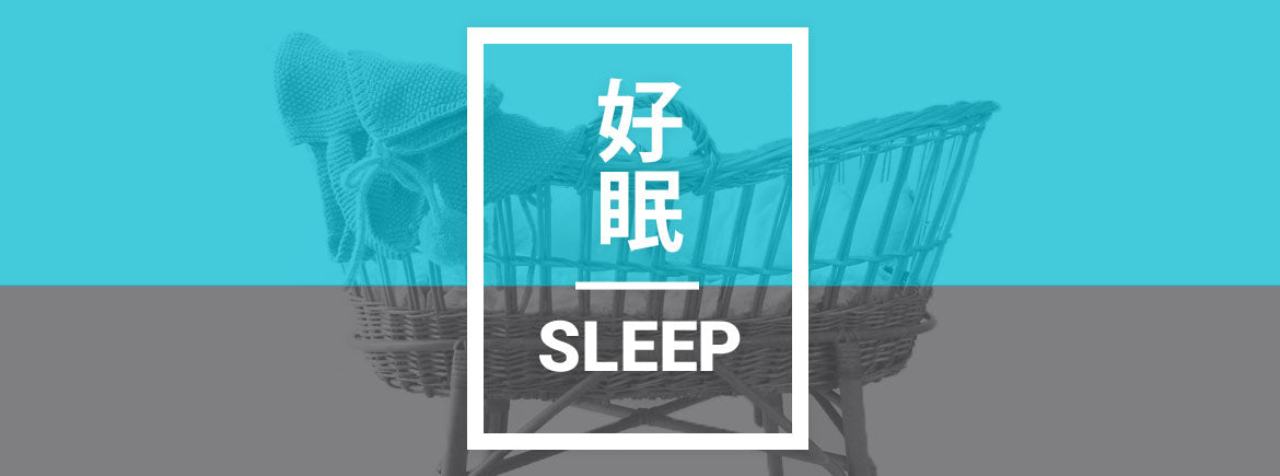 Sleep category page banner