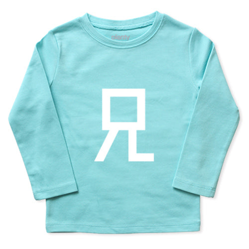 Long Sleeve T-shirt - 兄 (3 Color Options)