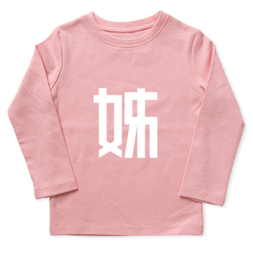 Long Sleeve T-shirt - 姊 (7 Color Options)