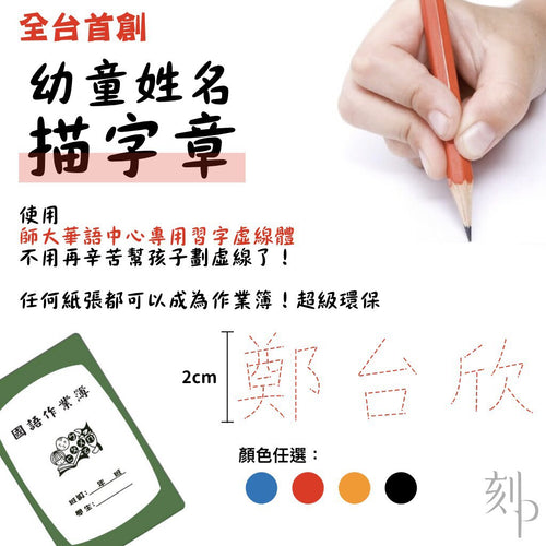 Customized Name Tracing Pre-Inked Stamp 姓名連續描字章