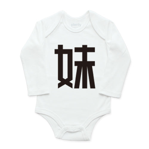 Long Sleeve Onesie - 妹 (2 Color Options)