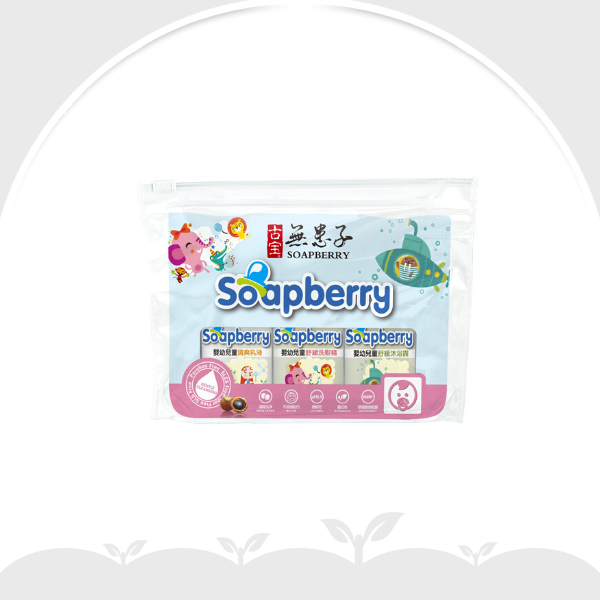 Soapberry Baby Travel Kit 寶貝嬰兒旅行組