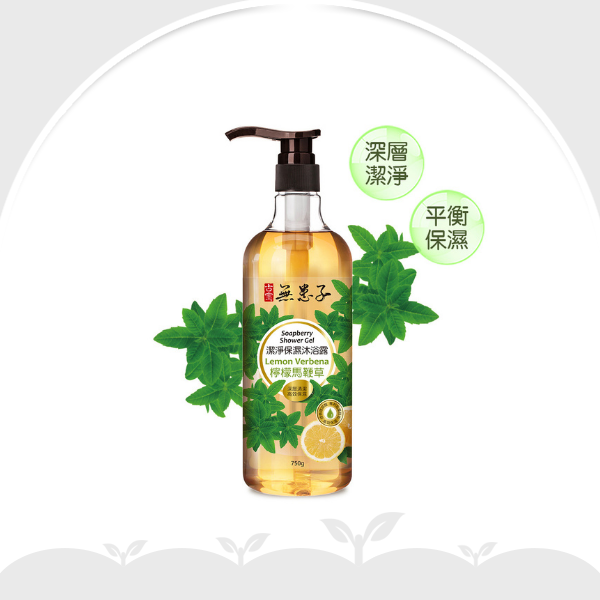 Soapberry Lemon Verbena Shower Gel 檸檬馬鞭草潔淨沐浴露