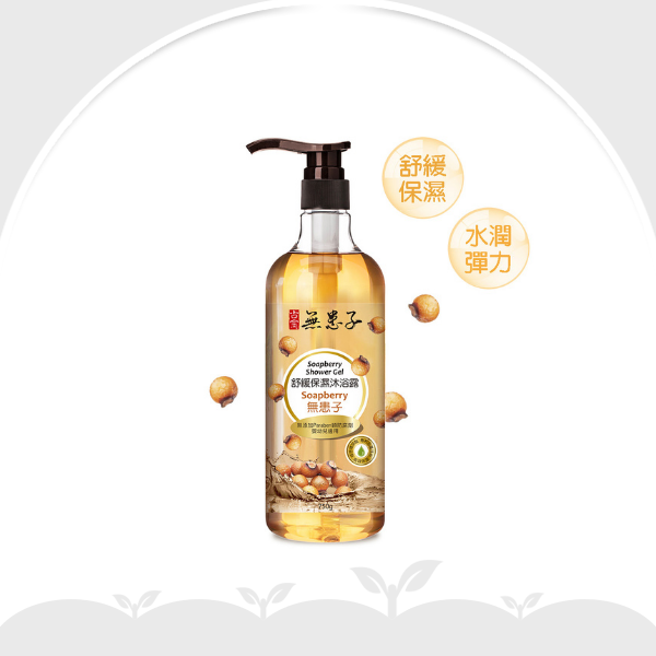 Original Soapberry Shower Gel 舒緩保濕沐浴露