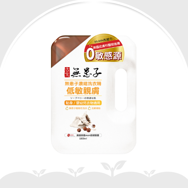 Soapberry Concentrated Laundry Detergent 無患子濃縮洗衣精 (低敏親膚)
