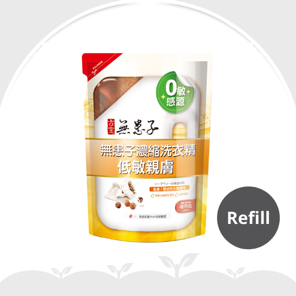 Soapberry Concentrated Laundry Detergent Refill 無患子濃縮洗衣精補充包 (低敏親膚)