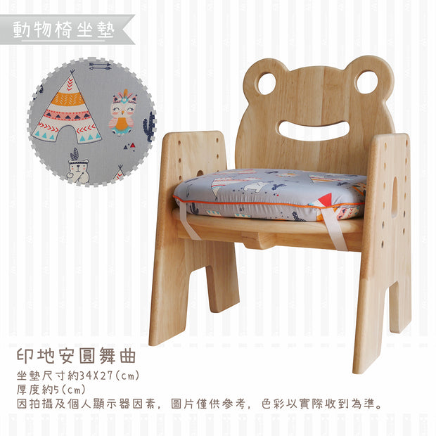 Seat Cushion for 【Grow with Me】Children Height Adjustable Chair 陪讀椅椅墊