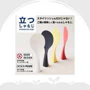 Standing Rice Scoop with Grooves 日本製不沾黏站立飯匙 (3 Colors)