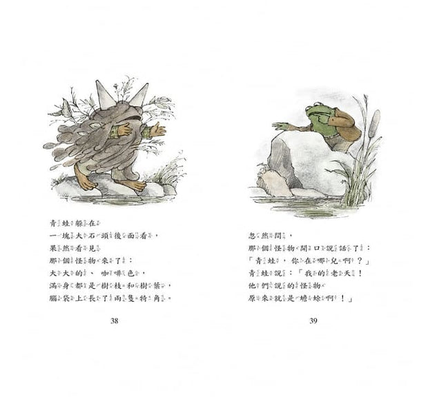 Frog and Toad 青蛙和蟾蜍(4冊, 中英雙語 附英文故事CD)