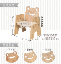 【Grow with Me】Toddler - Adult Adjustable Chair【加大款】可愛動物陪讀椅