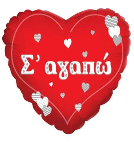 18'' Valentine's heart with greek printed message Foil Balloon