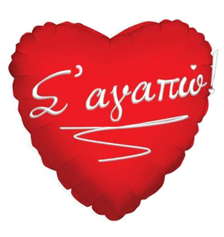 18'' Valentine's heart with greek printed message romantic style Foil Balloon